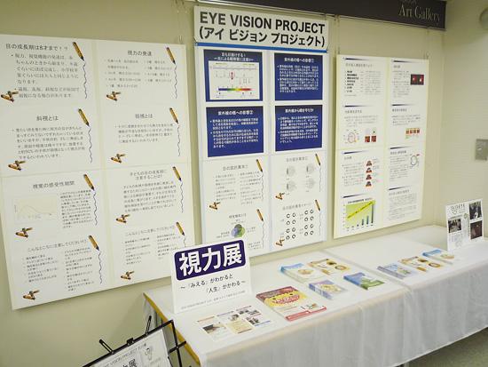 「視力展」~北陸銀行大徳支店内ギャラリー EyeVisionProject