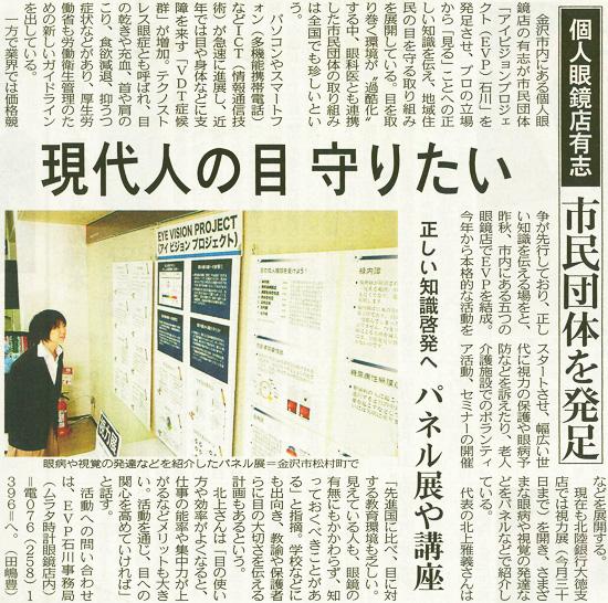 北陸中日新聞にEVPの記事が掲載