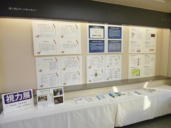 視力展 北陸銀行東金沢出張所
