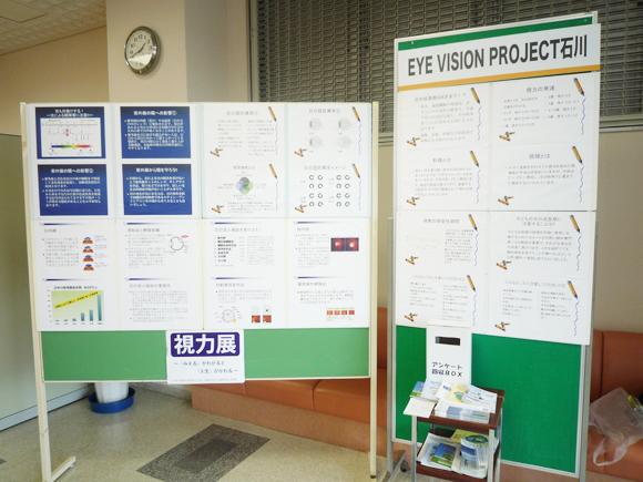 視力展 北國銀行金沢城北支店