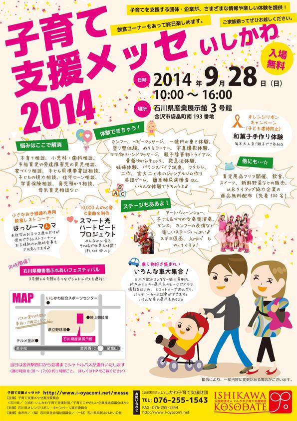 子育て支援メッセ石川2014